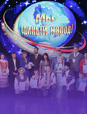 Завершился IХ Окружной молодёжный фестиваль национальных культур «Мы – единый народ!»