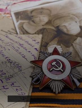 Сохраним память Великой Победы!